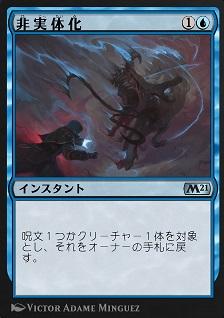 Unsubstantiate / 非実体化 (1)(青) インスタント 呪文1つかクリーチャー1体を対象とし、それをオーナーの手札に戻す。