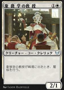 Professor of Symbology / 象徴学の教授 (1)(白) クリーチャー — コー(Kor) クレリック(Cleric) 象徴学の教授が戦場に出たとき、履修を行う。(あなたは、ゲームの外部からあなたがオーナーである講義(Lesson)カード1枚を公開しあなたの手札に加えるか、カード1枚を捨てカード1枚を引くか、どちらかを行ってもよい。) 2/1