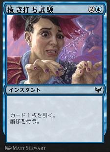 Pop Quiz / 抜き打ち試験 (2)(青) インスタント カード1枚を引く。 履修を行う。(あなたは、ゲームの外部からあなたがオーナーである講義(Lesson)カード1枚を公開しあなたの手札に加えるか、カード1枚を捨てカード1枚を引くか、どちらかを行ってもよい。)