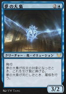 Dream Strix / 夢の大梟 (2)(青) クリーチャー — 鳥(Bird) イリュージョン(Illusion) 飛行 夢の大梟が呪文の対象になったとき、これを生け贄に捧げる。 夢の大梟が死亡したとき、履修を行う。(あなたは、ゲームの外部からあなたがオーナーである講義(Lesson)カード1枚を公開しあなたの手札に加えるか、カード1枚を捨てカード1枚を引くか、どちらかを行ってもよい。) 3/2