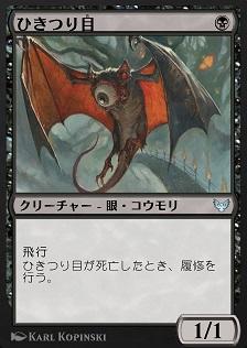 Eyetwitch / ひきつり目 (黒) クリーチャー — 眼(Eye) コウモリ(Bat) 飛行 ひきつり目が死亡したとき、履修を行う。(あなたは、ゲームの外部からあなたがオーナーである講義(Lesson)カード1枚を公開しあなたの手札に加えるか、カード1枚を捨てカード1枚を引くか、どちらかを行ってもよい。) 1/1