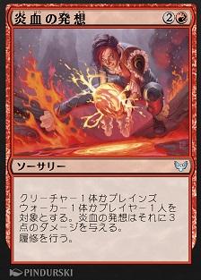 Igneous Inspiration / 炎血の発想 (2)(赤) ソーサリー クリーチャー1体かプレインズウォーカー1体かプレイヤー1人を対象とする。炎血の発想はそれに3点のダメージを与える。 履修を行う。(あなたは、ゲームの外部からあなたがオーナーである講義(Lesson)カード1枚を公開しあなたの手札に加えるか、カード1枚を捨てカード1枚を引くか、どちらかを行ってもよい。)