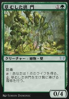 Overgrown Arch / 草むした拱門 (1)(緑) クリーチャー — 植物(Plant) 壁(Wall) 防衛 (T):あなたは1点のライフを得る。 (2),草むした拱門を生け贄に捧げる:履修を行う。(あなたは、ゲームの外部からあなたがオーナーである講義(Lesson)カード1枚を公開しあなたの手札に加えるか、カード1枚を捨てカード1枚を引くか、どちらかを行ってもよい。) 0/4
