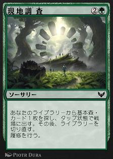 Field Trip / 現地調査 (2)(緑) ソーサリー あなたのライブラリーから基本森(Forest)カード1枚を探し、タップ状態で戦場に出す。その後、ライブラリーを切り直す。 履修を行う。(あなたは、ゲームの外部からあなたがオーナーである講義(Lesson)カード1枚を公開しあなたの手札に加えるか、カード1枚を捨てカード1枚を引くか、どちらかを行ってもよい。)