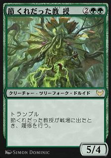 Gnarled Professor / 節くれだった教授 (2)(緑)(緑) クリーチャー — ツリーフォーク(Treefolk) ドルイド(Druid) トランプル 節くれだった教授が戦場に出たとき、履修を行う。(あなたは、ゲームの外部からあなたがオーナーである講義(Lesson)カード1枚を公開しあなたの手札に加えるか、カード1枚を捨てカード1枚を引くか、どちらかを行ってもよい。) 5/4