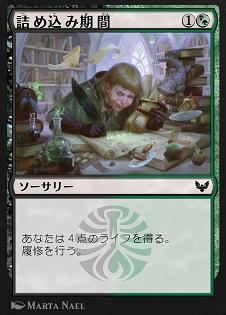 Cram Session / 詰め込み期間 (1)(黒/緑) ソーサリー あなたは4点のライフを得る。 履修を行う。(あなたは、ゲームの外部からあなたがオーナーである講義(Lesson)カード1枚を公開しあなたの手札に加えるか、カード1枚を捨てカード1枚を引くか、どちらかを行ってもよい。)