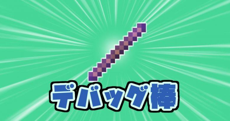 【Java版】超絶便利アイテム!デバッグ棒でアイテムの見た目を変えよう!【簡単】