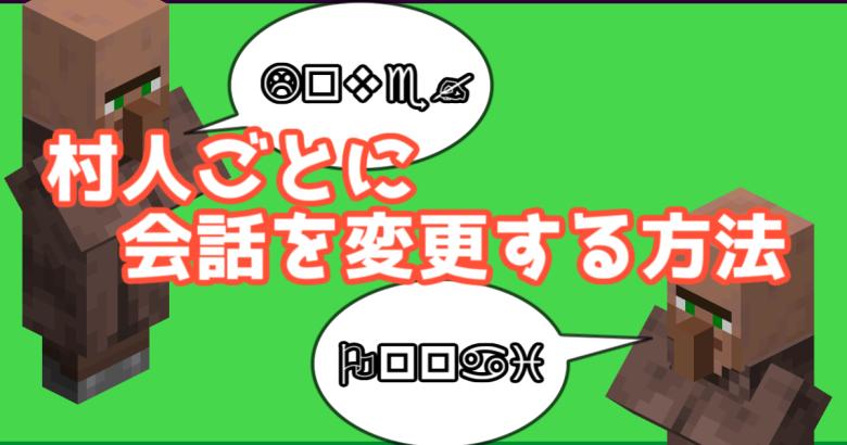【Java版】村人ごとに会話を用意しよう!【コマンド解説】