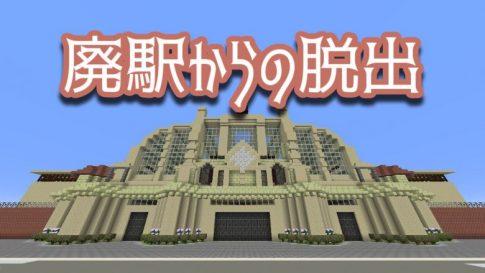 【ワールド配布】廃駅からの脱出【脱出マップ】