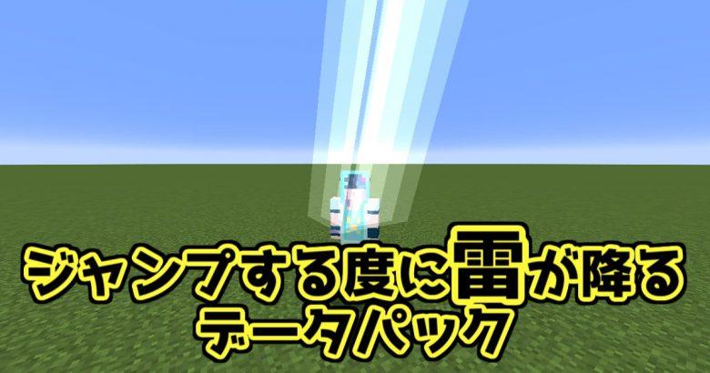 【データパック】ジャンプする度に雷が降る世界!