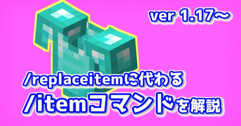 【ver1.17~】コマンドで装備する方法!replaceitemは廃止!【Java版】