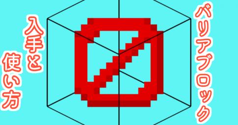 【Java版】侵入不可に最適!バリアブロックの特徴と入手方法
