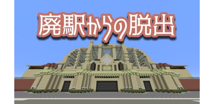 【脱出マップ】廃駅からの脱出【ダウンロード】